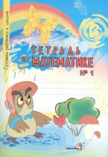"""Книга: """"Тетрадь по математике №1. Тетрадь-раскраска для ..."""