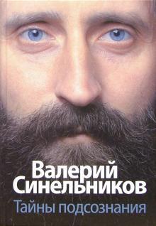 Тайны подсознания - Валерий Синельников