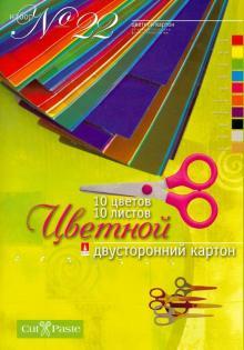 Картон цветной двусторонний поделочный №22 (А4, 10 листов, 10 цветов) (11-410-127)