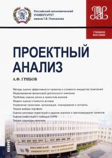 Проектный анализ. Учебное пособие - Александр Грибов