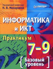 Информатика и ИКТ. Практикум. 7–9 классы - Наталья Макарова