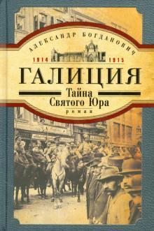 Галиция. 1914-1915 годы. Тайна Святого Юра