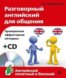 Разговорный английский для общения (+CD)