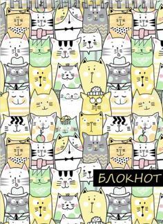 """Блокнот """"Котики"""" (60 листов, А5, клетка, гребень) (53000)"""