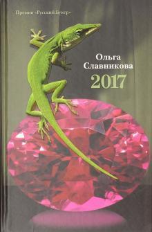 2017 - Ольга Славникова