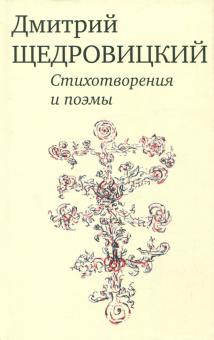 Стихотворения и поэмы