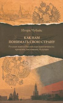 Как нам понимать свою страну. Русская идея и Российская идентичность: прошлое, настоящее, будущее