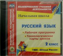 Русский язык. 2 класс. Рабочая программа. Технологические карты уроков (CD) ФГОС