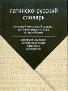 Латинско-русский словарь: более 2 500 слов