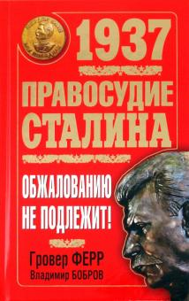 1937.  Правосудие Сталина. Обжалованию не подлежит!