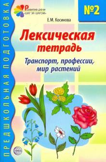Лексическая тетрадь № 2 для занятий с дошкольниками. Транспорт, профессии, мир растений