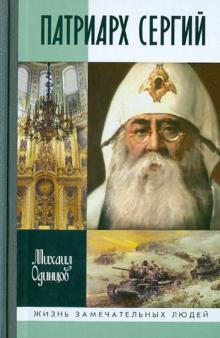 Патриарх Сергий - Михаил Одинцов