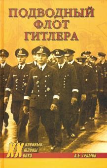 Подводный флот Гитлера