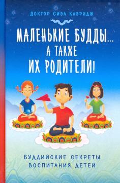 Маленькие Будды… а также их родители! Буддийские секреты воспитания детей