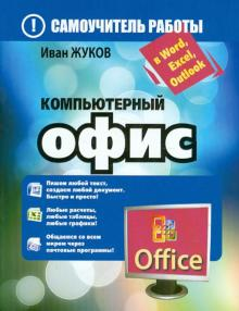 Компьютерный офис. Самоучитель работы в Word, Excel, Outlook