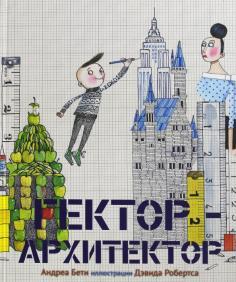 Гектор - архитектор