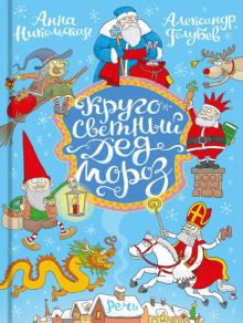 Анна Никольская - Кругосветный Дед Мороз
