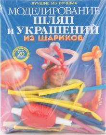 Моделирование шляп и украшений из шариков