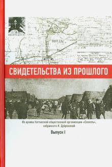 Свидетельства из прошлого, собранные Ириной Дубровиной. Выпуск I