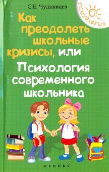 Как преодолеть школьные кризисы, или Психология современного школьника - Сергей Чуднявцев