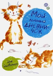 Мой личный дневничок (Рисованные котята)