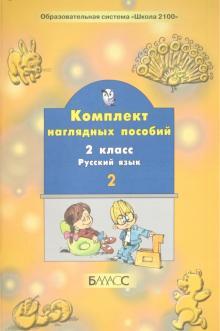 Русский язык. 2 класс. Комплект наглядных пособий. В 2-х частях. Часть 2