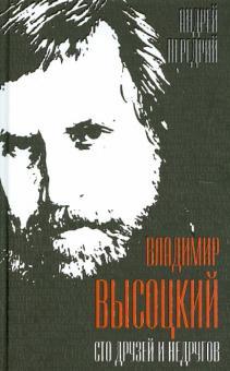 Владимир Высоцкий. Сто друзей и недругов