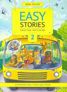 Книга для чтения 2. Простые рассказы. Английский язык