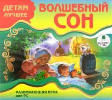 Детям лучшее. Волшебный сон. Развивающая игра для РС (CDpc)