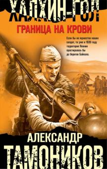 Халхин-Гол. Граница на крови - Александр Тамоников
