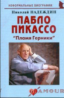 """Пабло Пикассо: """"Пламя Герники"""""""