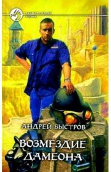 Возмездие Дамеона: Фантастический боевик - Андрей Быстров