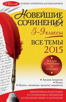 Новейшие сочинения. Все темы 2015. 5-9 классы