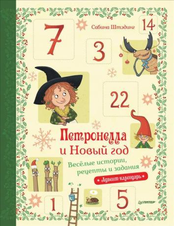 Петронелла и Новый год. Весёлые истории, рецепты и задания. Адвент-календарь