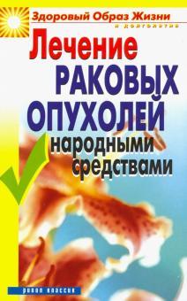 Лечение раковых опухолей народными средствами - Линиза Жалпанова