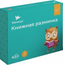 Книжная разминка Сова (3039) - Шапиро, Шилов, Дружаева