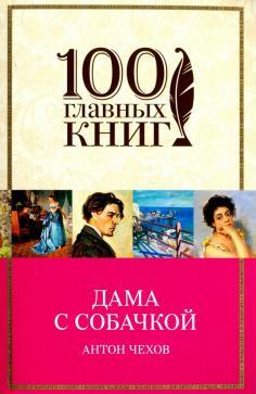 Чехов за 1 минуту