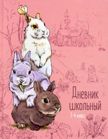 """Дневник школьный для 1-4 классов """"Кролики"""" (49324)"""