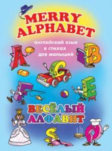 """""""Английский для малышей Веселый алфавит (38007)"""" Елена ..."""
