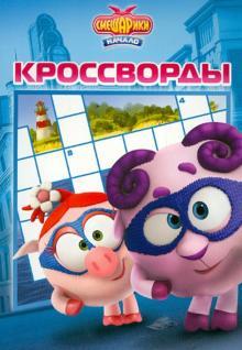 """Сборник кроссвордов """"Смешарики. Начало"""" (№ 1232)"""