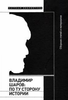 Дунаевская, Водолазкин - Владимир Шаров. По ту сторону истории