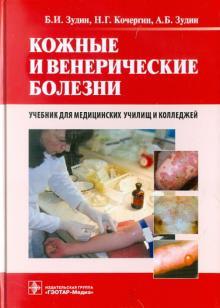 Кожные и венерические болезни. Учебник - Зудин, Кочергин, Зудин
