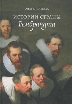 Истории страны Рембрандта