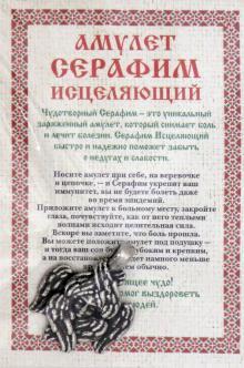 """Амулет """"Серафим исцеляющий"""""""