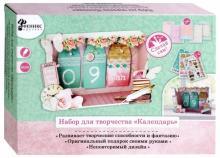 """Набор для творчества """"Календарь"""", бирюзовый (79641)"""