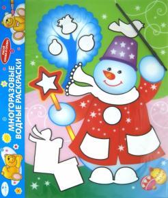 """Водная раскраска """"Снеговик"""" (AP-S05C) обложка книги"""