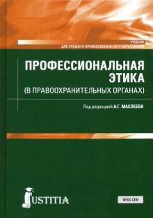 Профессиональная этика (в правоохранительных органах). Учебник - Маслеев, Глазырин, Грибакина