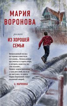 """Книга: """"Из хорошей семьи"""" - Мария Воронова."""