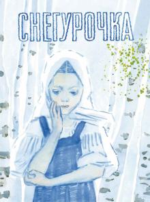 Снегурочка. Русская народная сказка