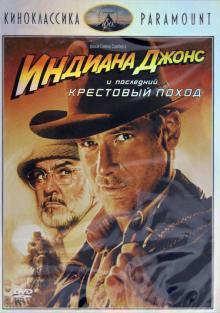 Индиана Джонс и последний крестовый поход (DVD)